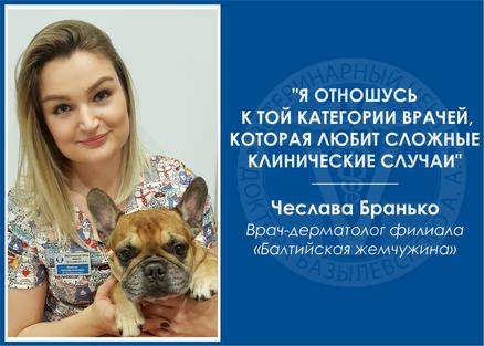 Ветеринарный Врач-дермотолог Чеслава Бранько