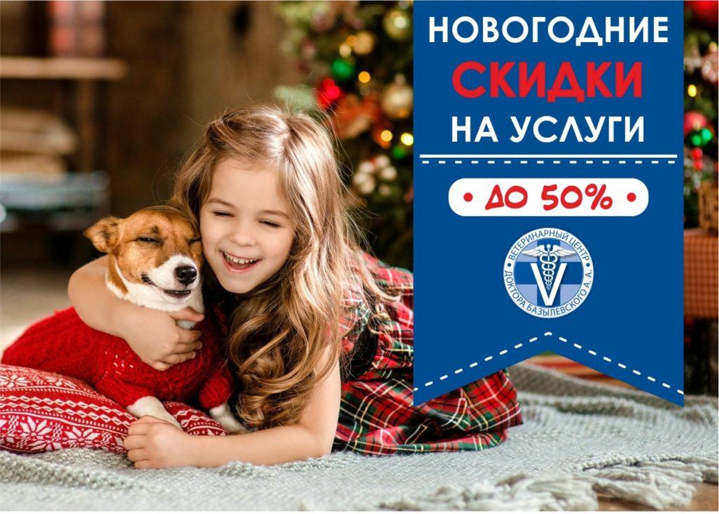 скидки на ветеринарные услуги до 50%