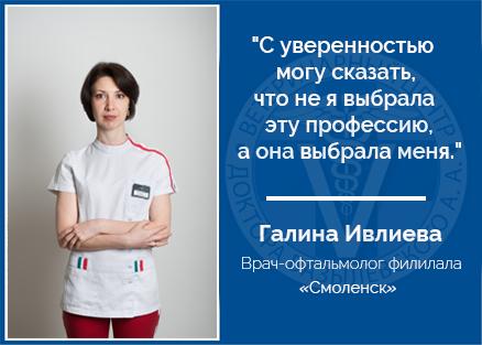 Интервью ветеринарного офтальмолога Галины Ивлиевой