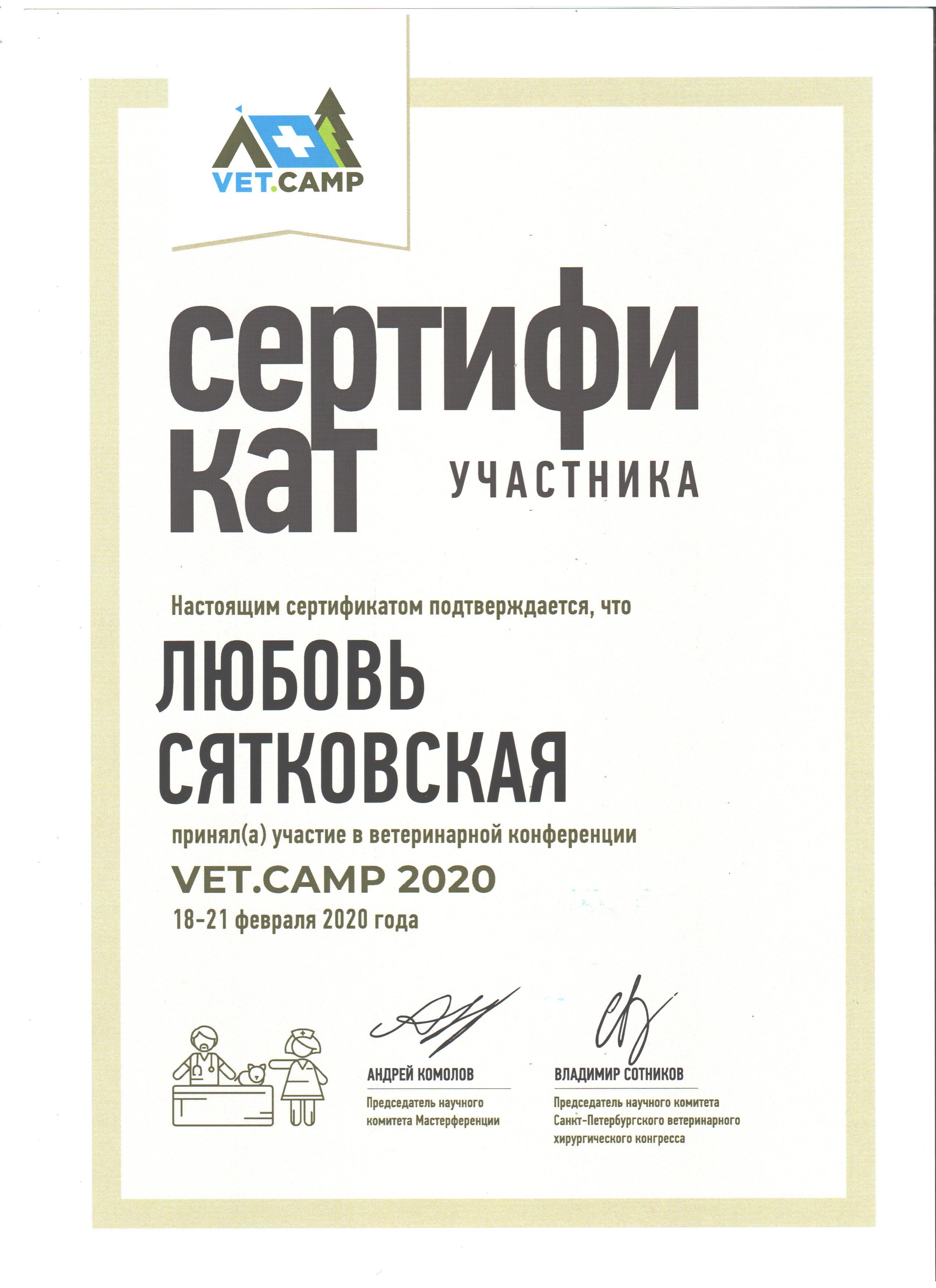 Сертификат Сятковская Л. VET.CAMP 2020
