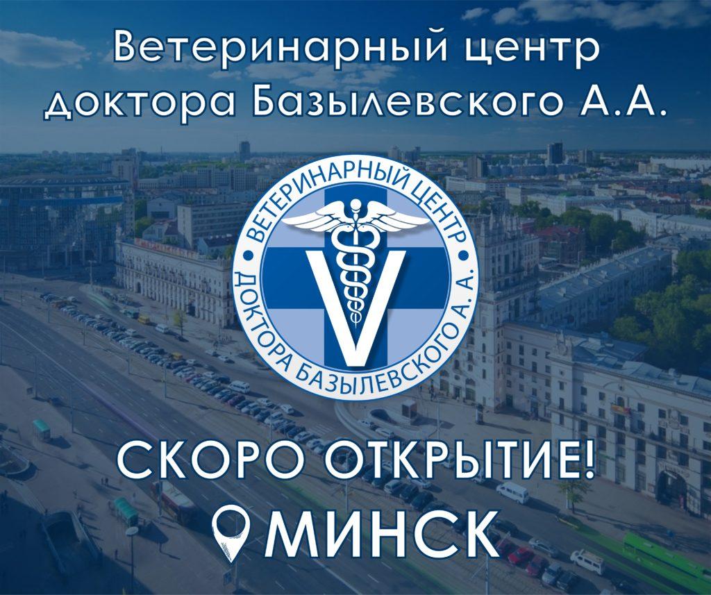 Готовиться к открытию филиал веткилники Базылевского А.А. в Минске