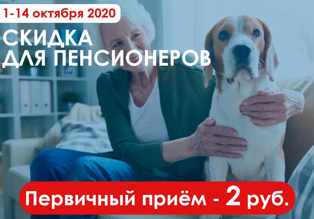 С 1 по 14 октября стоимость первичного приёма животного - 2 рубля!
