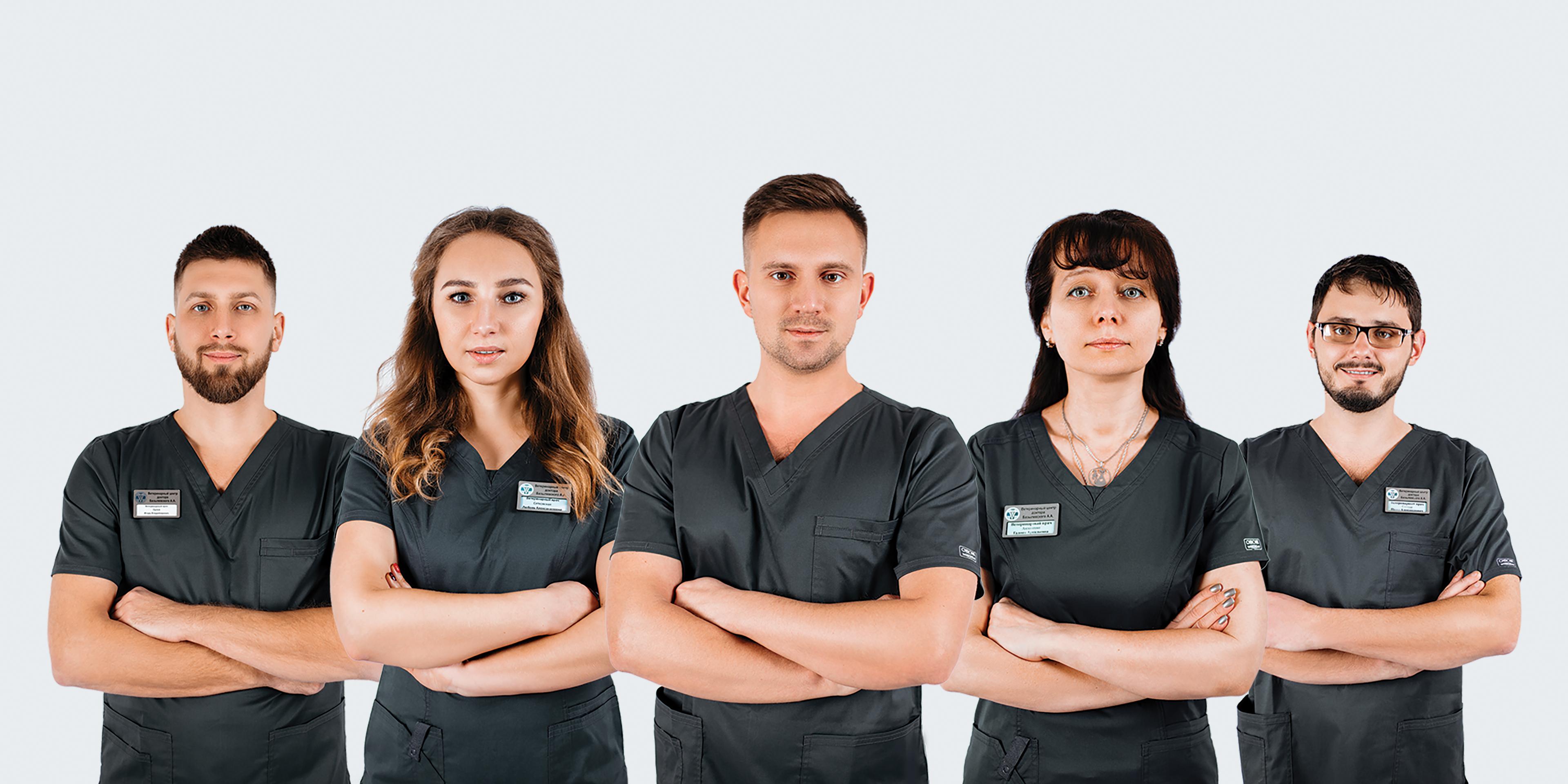 Команда Ветеринарного центра доктора Базылевского А.А.