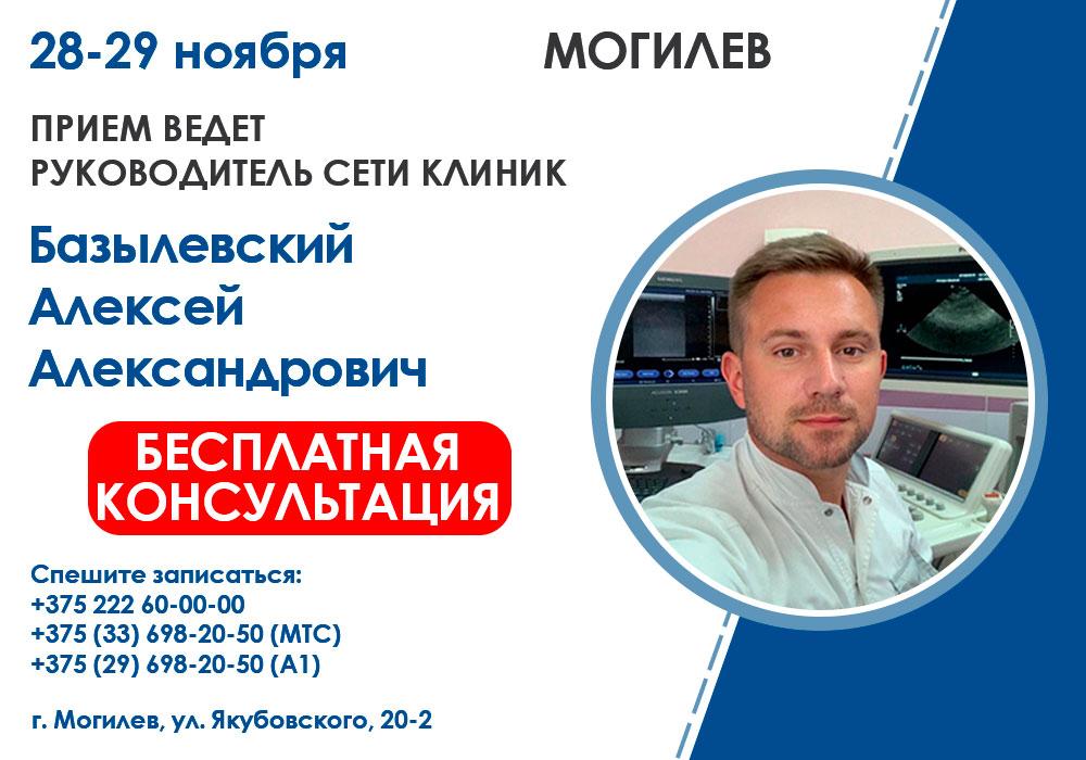 28-29 ноября 2020 года прием ведет руководитель сети клиник Ветеринарный центр доктора Базылевского А.А.