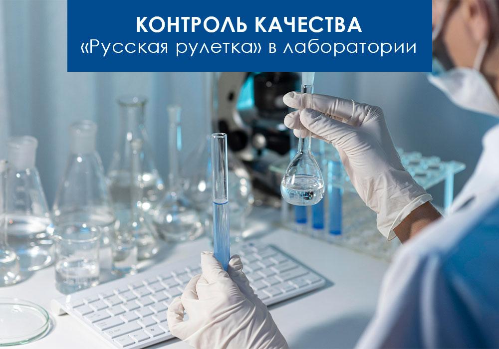 Контроль качества в лаборатории